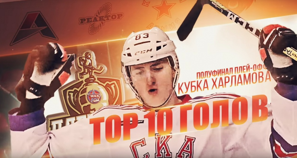 Top-10 Goal of 1\2 Kharlamov Cup Final